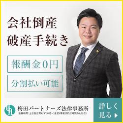会社倒産/破産手続き・民事再生